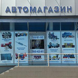 Автомагазины Солнечногорска