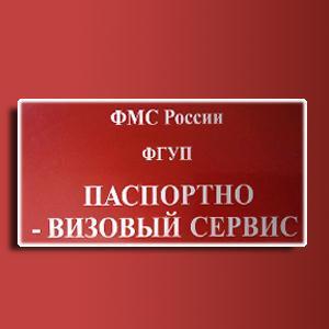 Паспортно-визовые службы Солнечногорска