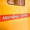 Аварийные службы в Солнечногорске