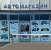 Автомагазины в Солнечногорске