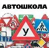 Автошколы в Солнечногорске