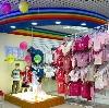 Детские магазины в Солнечногорске