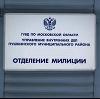 Отделения полиции в Солнечногорске