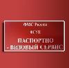 Паспортно-визовые службы в Солнечногорске