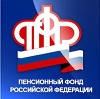 Пенсионные фонды в Солнечногорске