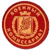 Военкоматы, комиссариаты в Солнечногорске