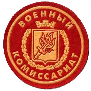 Военкоматы, комиссариаты Солнечногорска